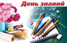 1535317284_pozdravleniya-s-1-sentyabrya-pervoklassniku