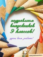 pozdravlyaem_vipusknikov_9_klassov_udachi_vam_rebyata1